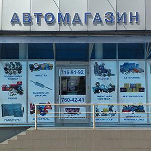 Автомагазины Удомли