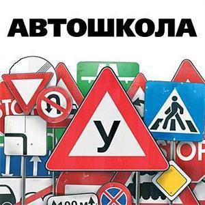 Автошколы Удомли