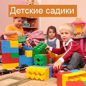 Детские сады Удомли