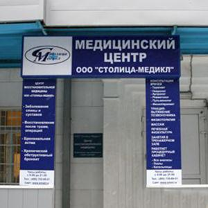 Медицинские центры Удомли