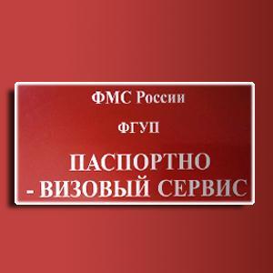 Паспортно-визовые службы Удомли