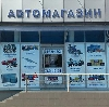 Автомагазины в Удомле