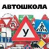 Автошколы в Удомле