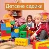 Детские сады в Удомле