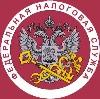 Налоговые инспекции, службы в Удомле
