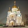 Религиозные учреждения в Удомле