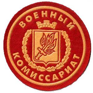 Военкоматы, комиссариаты Удомли